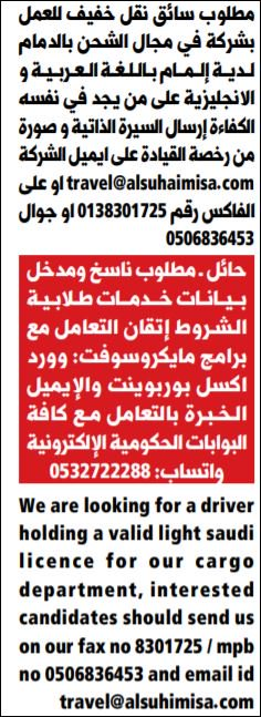 وظائف سائقين بالسعودية
